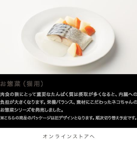 ねこちゃんのヘルシーお惣菜