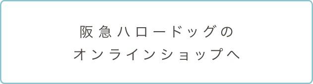 阪急ハロードッグオリジナルフードをもっと見る