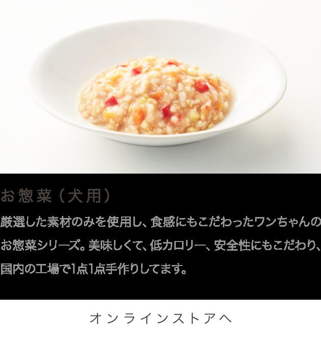 わんちゃんのヘルシーお惣菜
