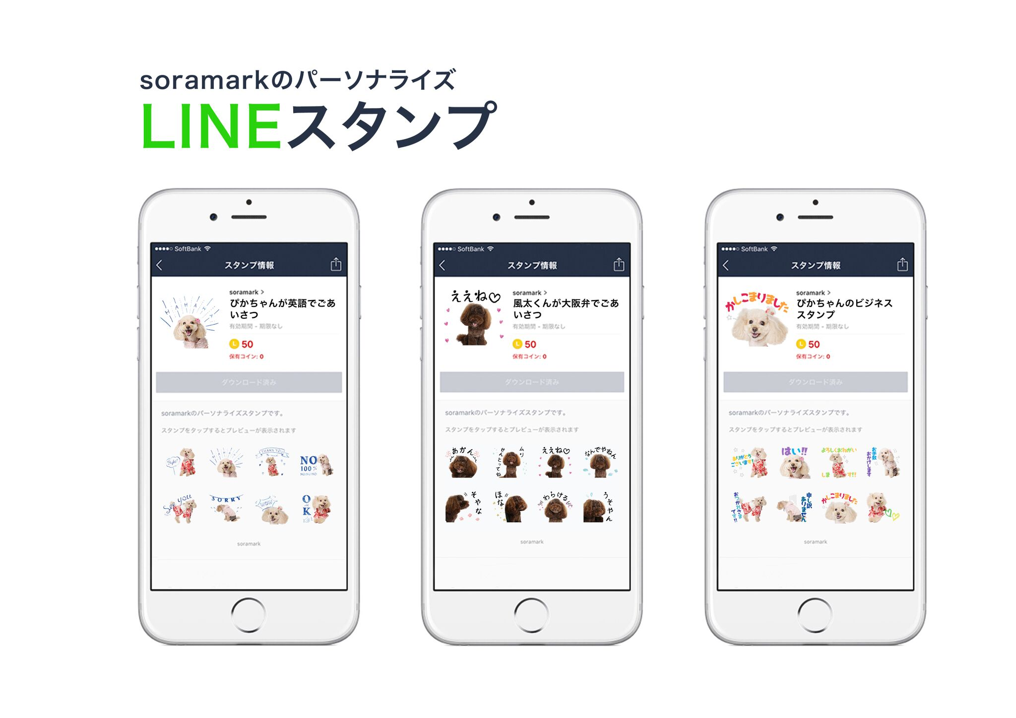 2018/02/03~02/04 Soramark LINEスタンプオーダー会