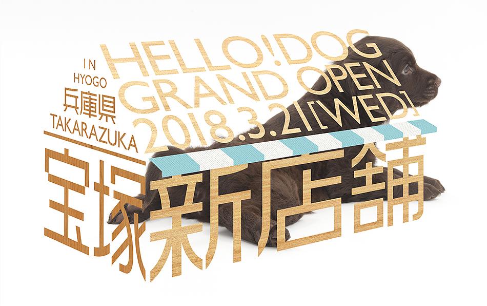 阪急ハロードッグ ソリオ宝塚店 グランドオープンのお知らせ