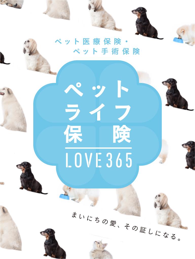 阪急ハロードッグからペットライフ保険をリリース!