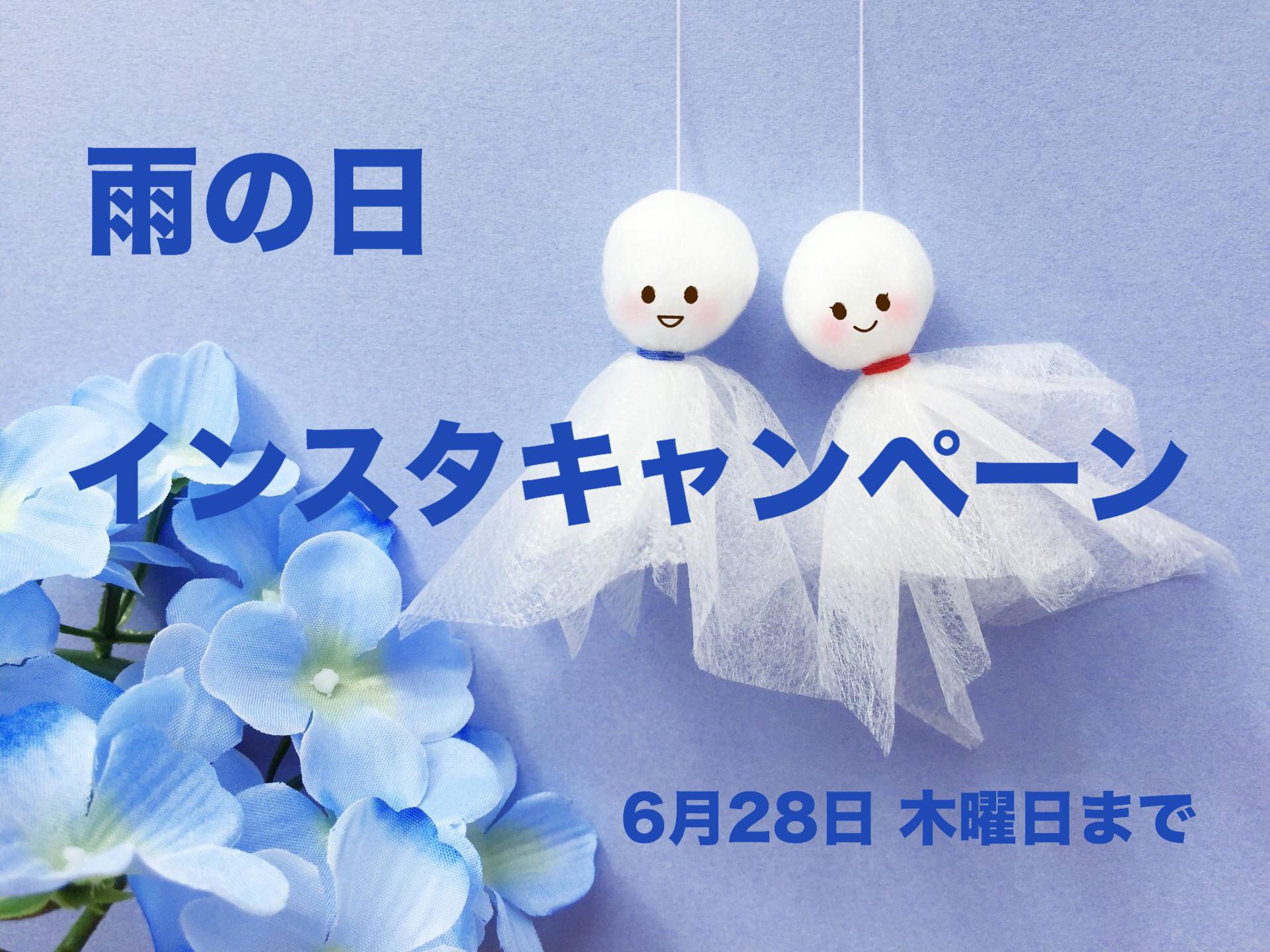 阪急ハロードッグ3店合同企画 「雨の日インスタキャンペーン」