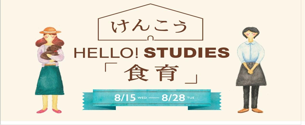2018/08/15-08/28 HELLO! けんこう STUDIES