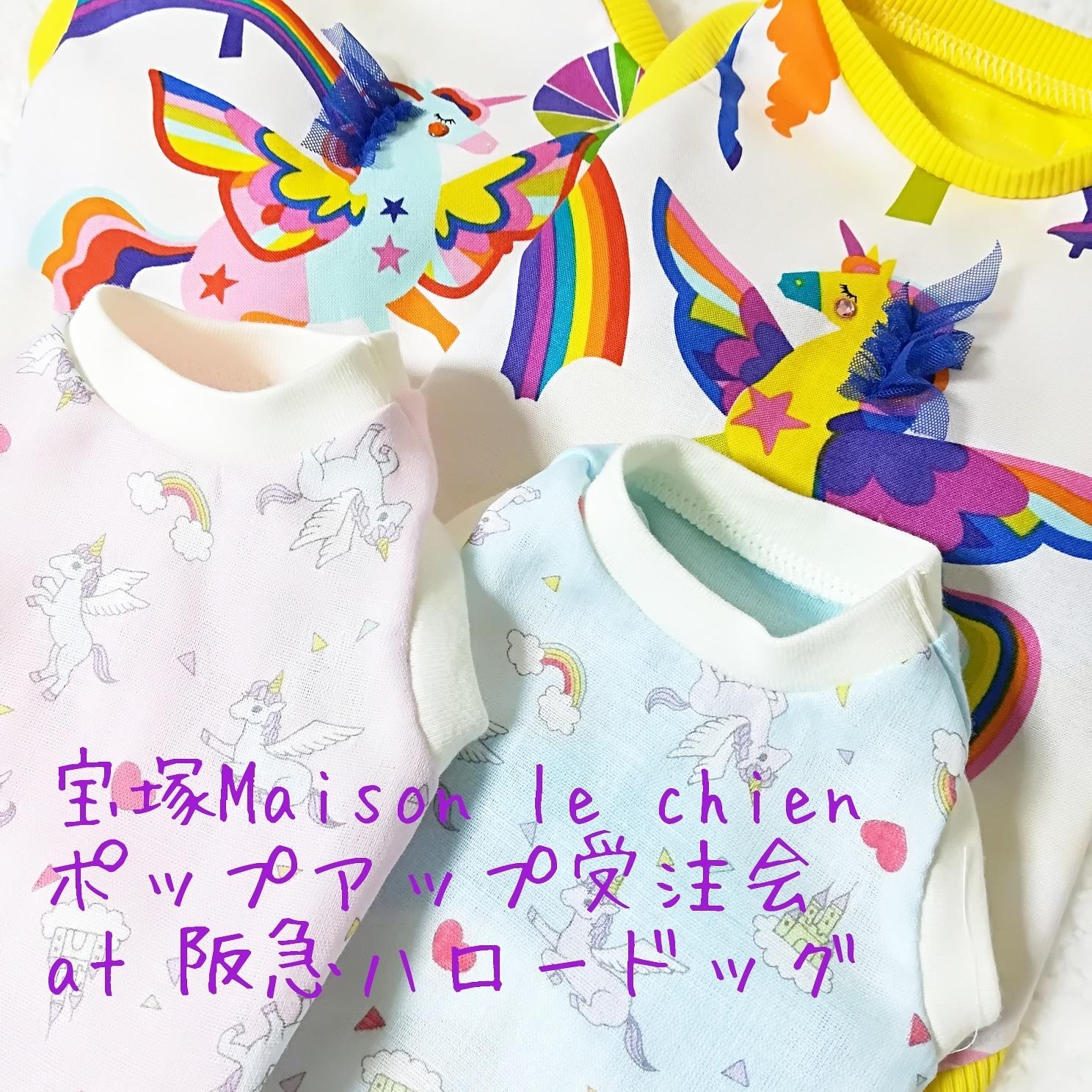 2018/08/18 ソリオ宝塚店 メゾンルシアンオーダー受注会