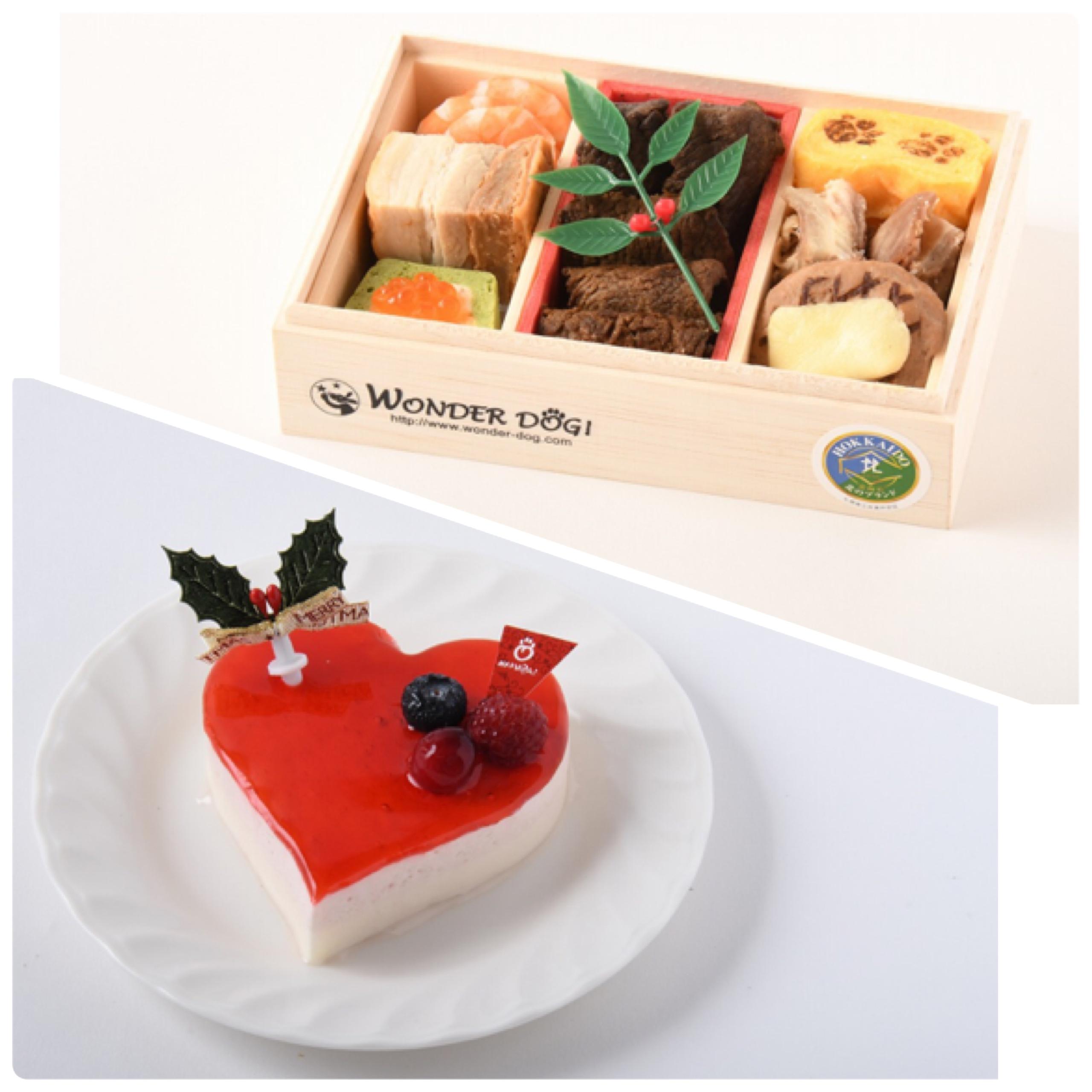 ワンちゃんのクリスマスケーキとおせち