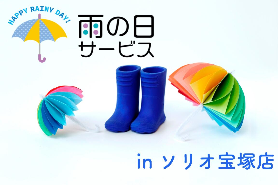 2019/06/14-07/15 宝塚 雨の日キャンペーン