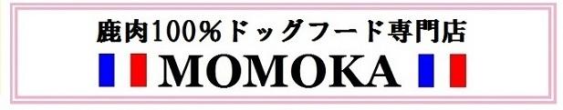 2020/03 宝塚 MOMOKA 鹿骨ジャーキー販売会
