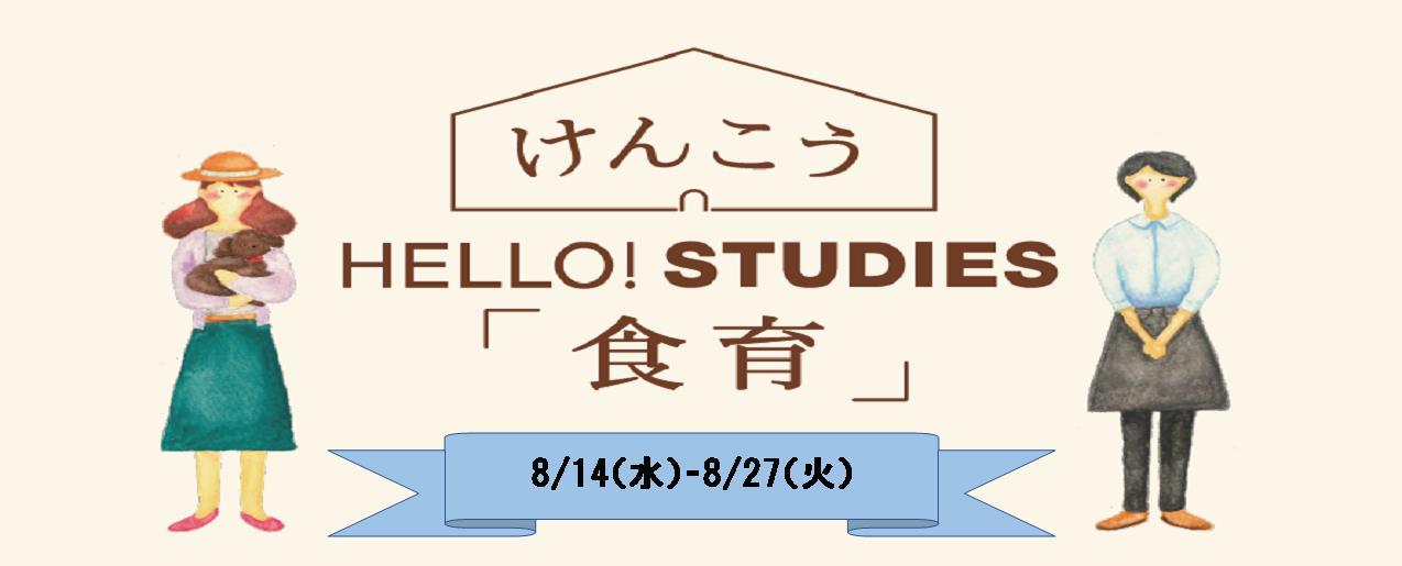 2019/08/14-08/27 食育イベント