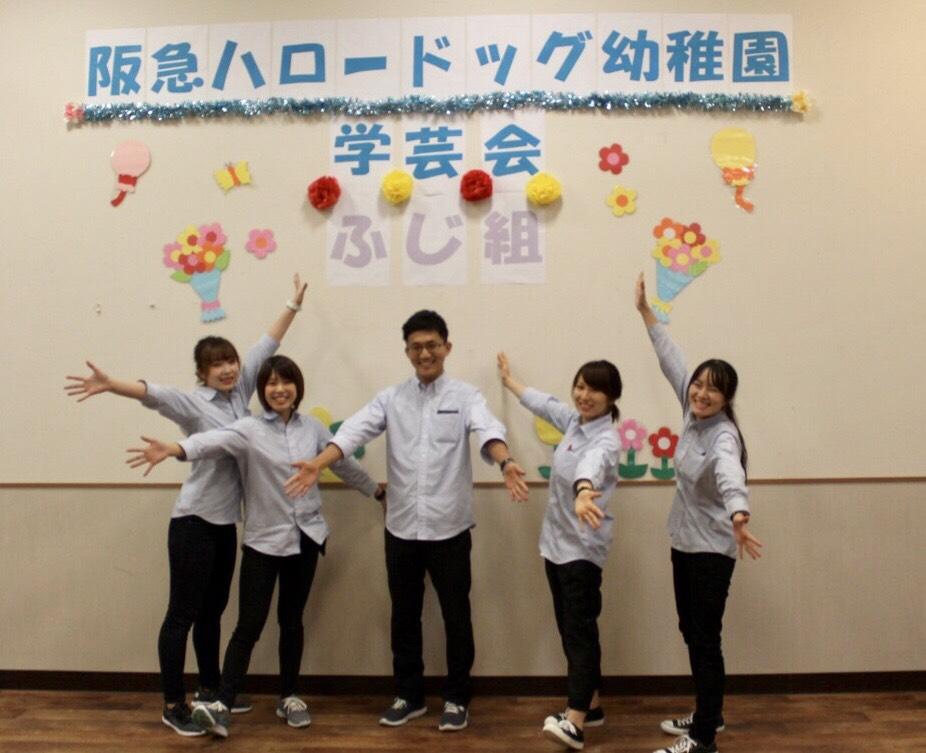 阪急ハロードッグ幼稚園学芸会