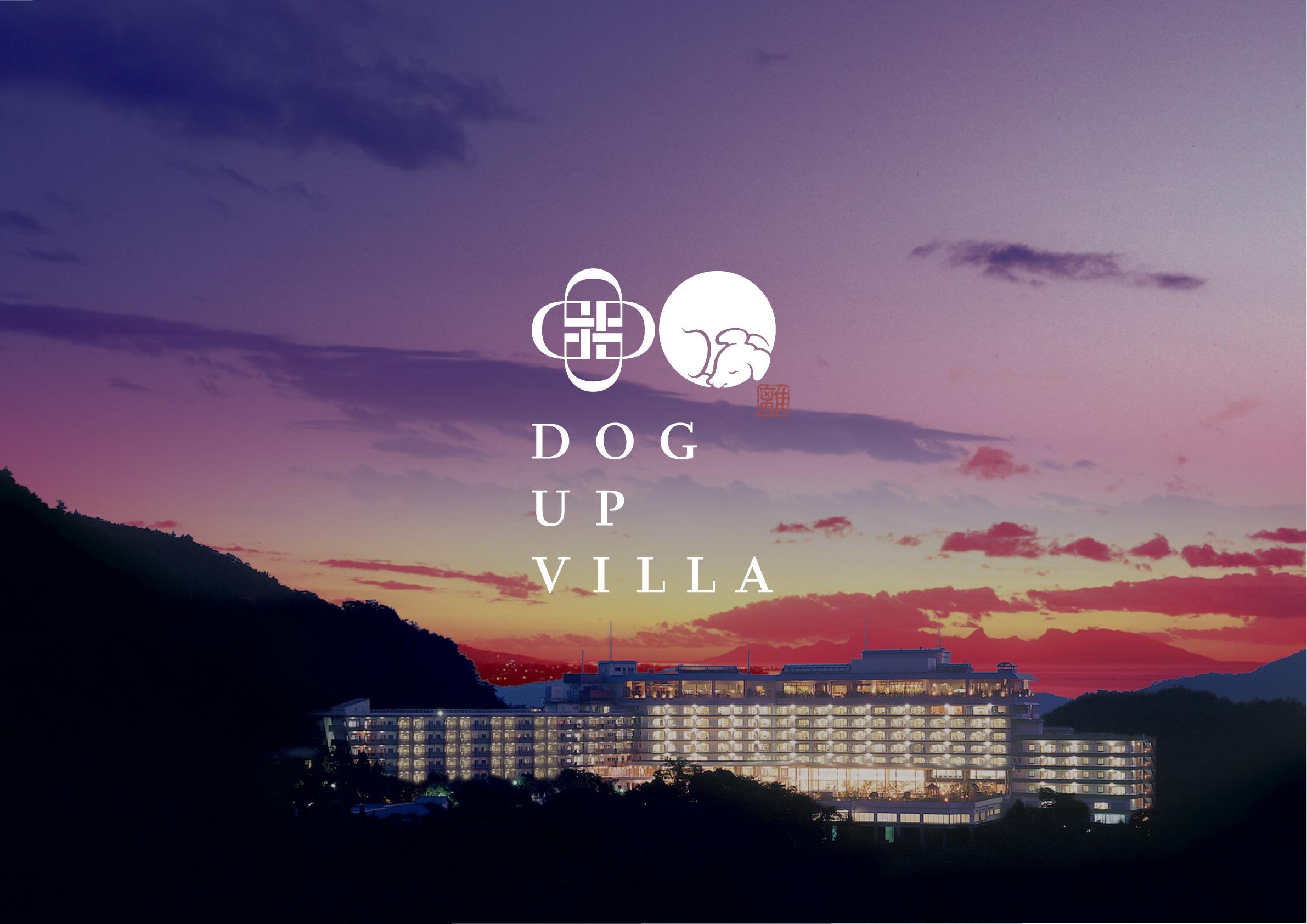 2019/10/1~ 有馬グランドホテル 「DOG UP VILLA」 オープン