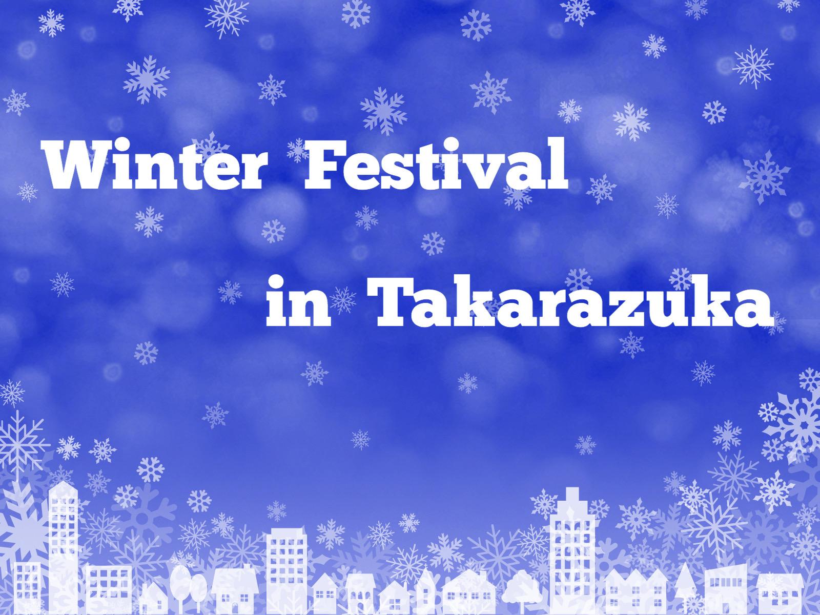 2019/11/22-24 宝塚 Winter festival