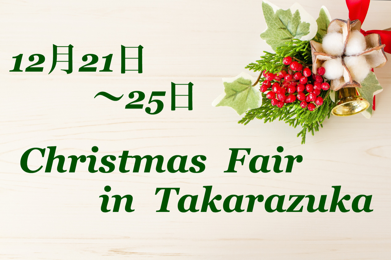 Christmas Fair in Takarazuka