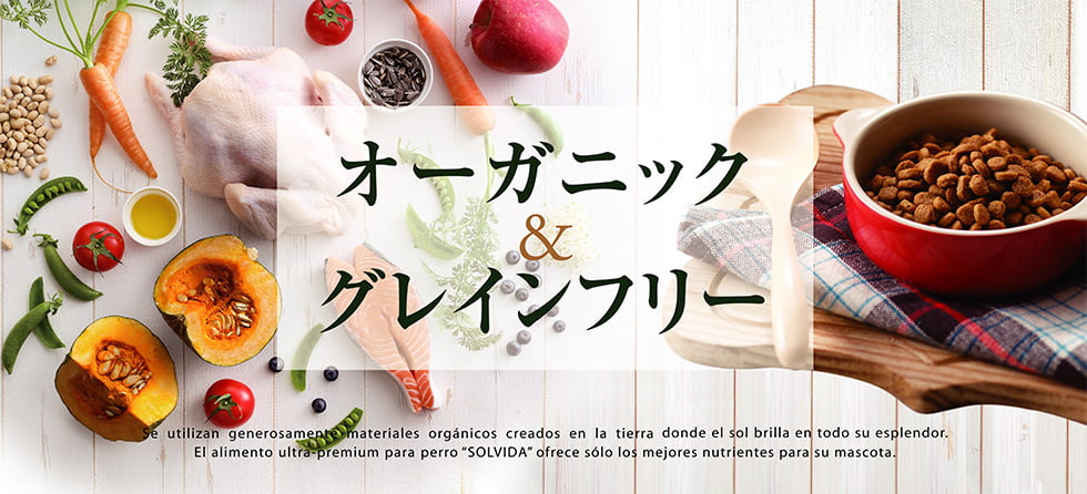 2020/01/10 3店舗開催 「SOLVIDA」試食会