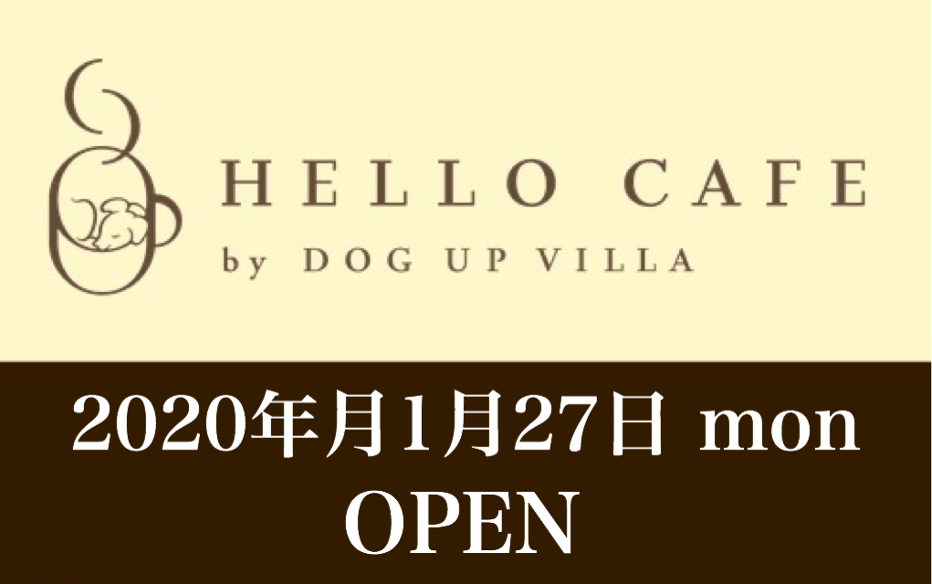2020/01/27 「HELLO CAFE by DOG UP VILLA」 オープン