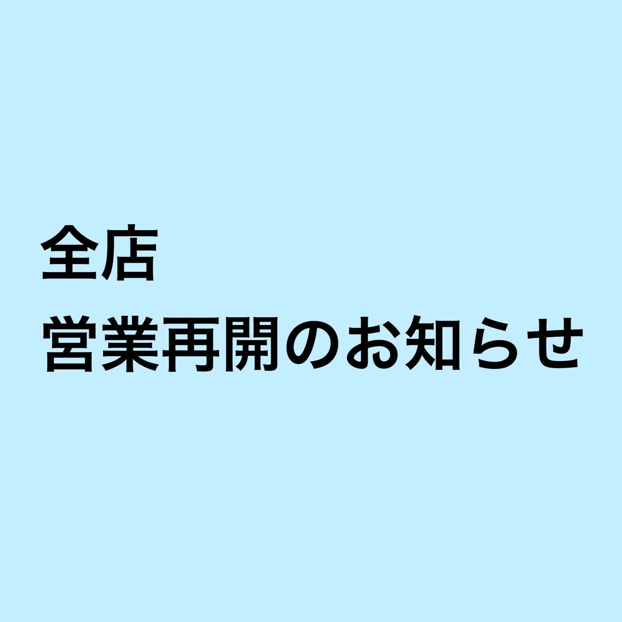 阪急ハロードッグ 営業再開のお知らせ
