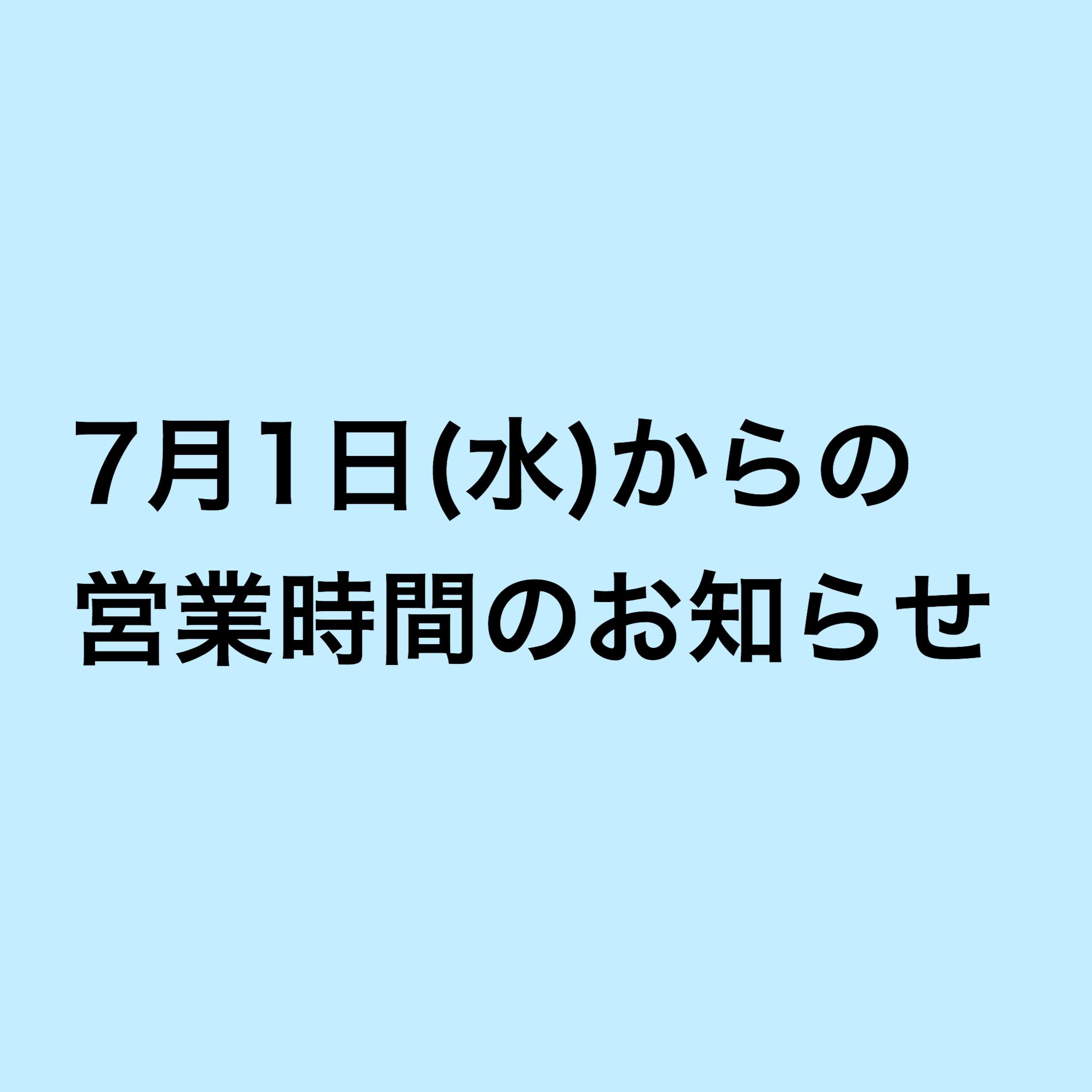 7月1日(水)からの営業時間のお知らせ