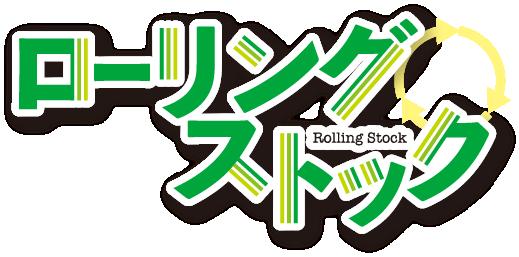 2020/08/26-09/08 3店舗合同 防災準備