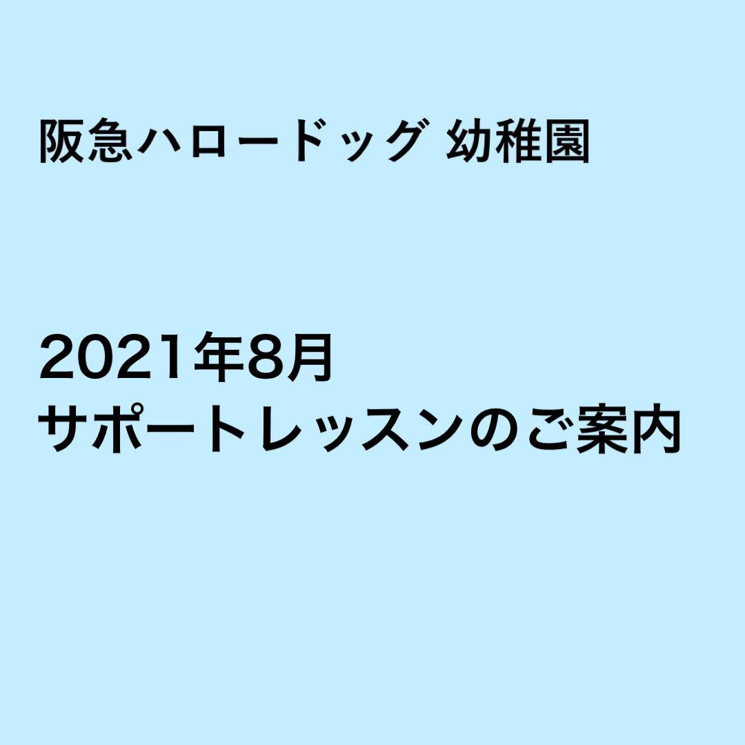 ソリオ宝塚店 2021年8月サポートレッスンのご案内
