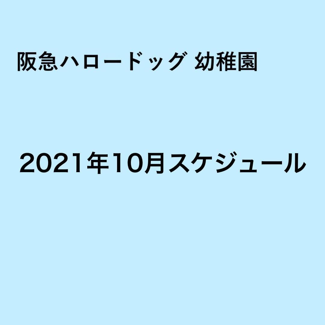 ソリオ宝塚店 2021年10月幼稚園スケジュール