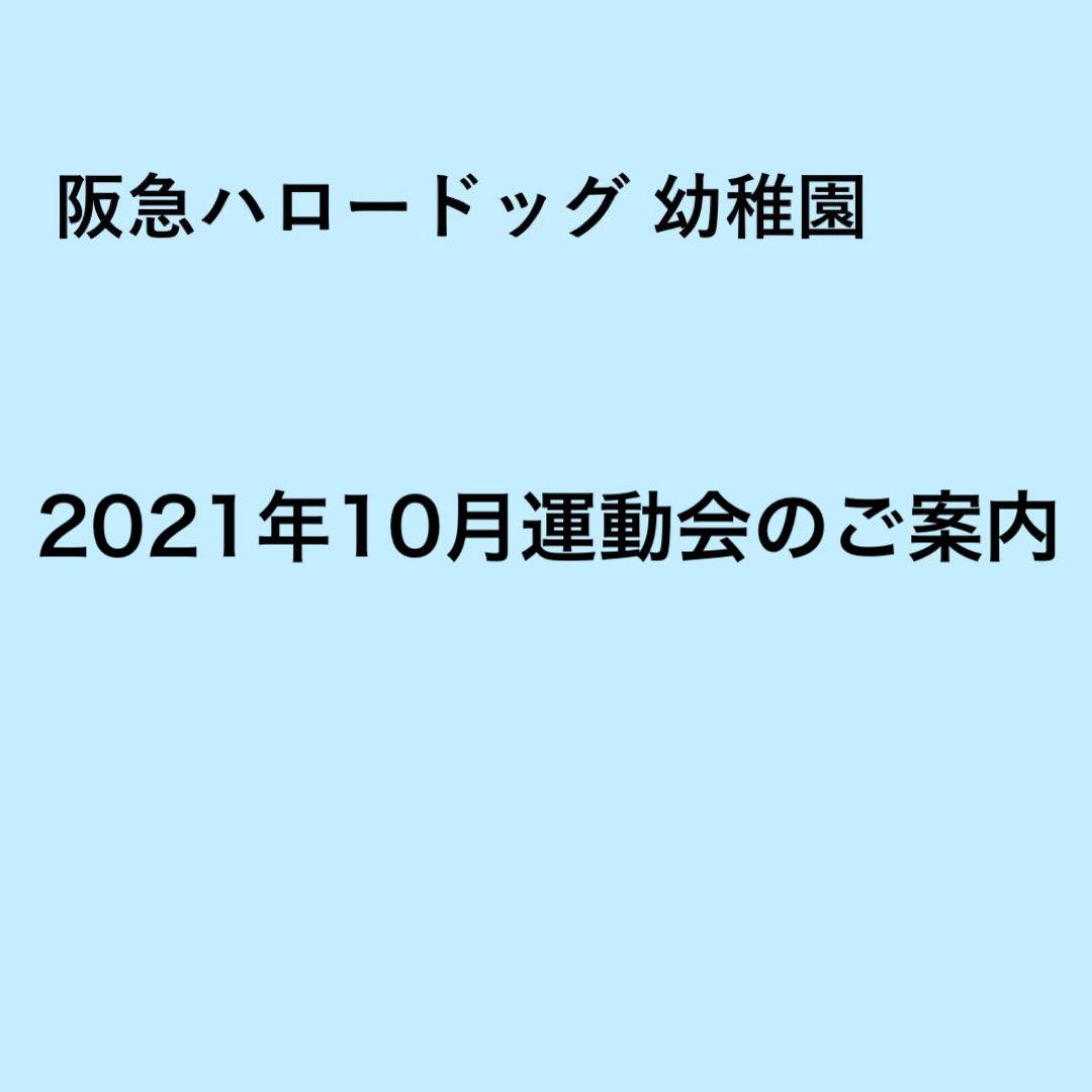 2021年10月運動会のご案内