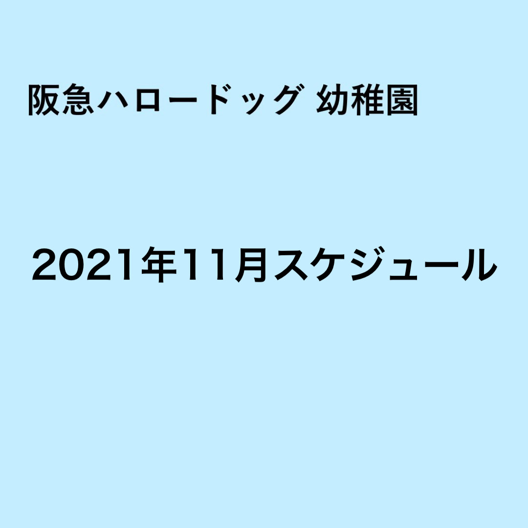 ソリオ宝塚店 2021年11月幼稚園スケジュール