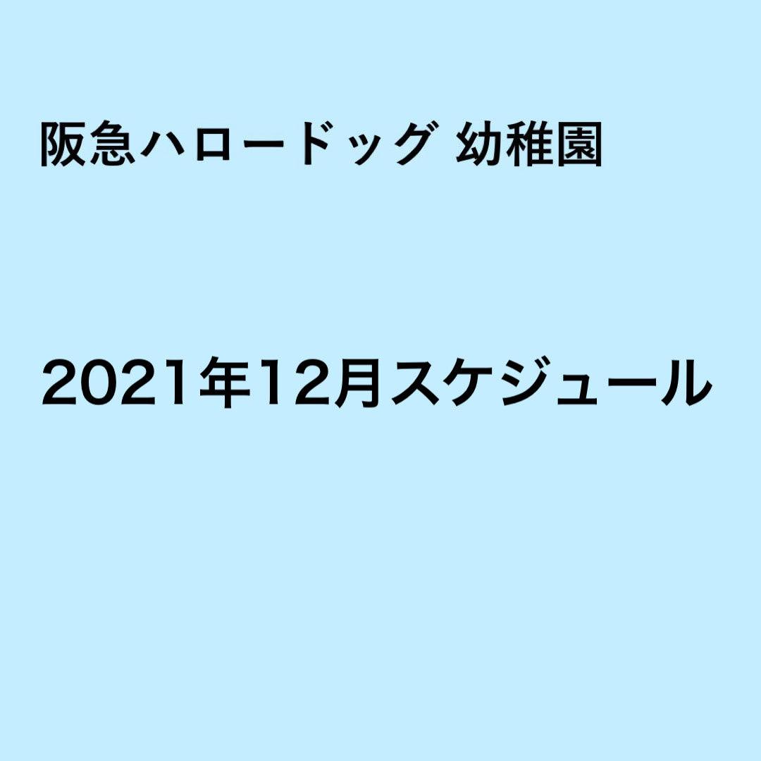 ソリオ宝塚店 2021年12月幼稚園スケジュール